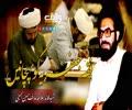 فقہ جعفریہ کو پہچانیں   شھید علامہ عارف حسین الحسینیؒ   Urdu