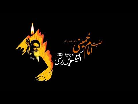 [31st Death Anniversary] Yaad e Imam Khomaini - 3 Jun 2020 | یادِ امام خمینی - Farsi Sub Urdu