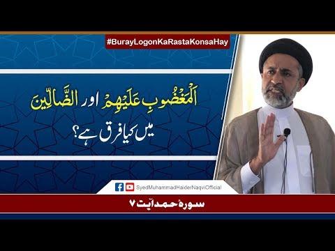 Al-Maghduubi\' Alaihim Aur Aladaaleen Main Kya Farq Hay? || Ayaat-un-Bayyinaat - Urdu