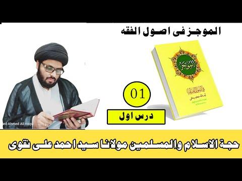 Almojaz fi usol al fiqh part01   الموجز في اصول الفقه درس اول    Maulana syed Ahmed naqvi   Urdu