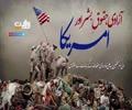 آزادی، حقوقِ بشر اور امریکا   ولی امرِ مسلمین سید علی خامنہ ای   Farsi