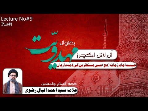 [9] Ghaibat e Imam e Zamana Mein Muntazireen Ki Zimmedariyan | Part 1 | Mehdviat | H.I Syed Ahmed Iqbal - Urdu
