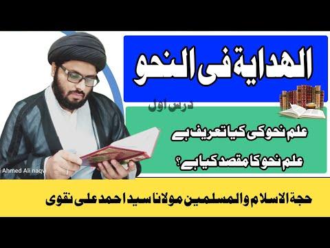 Hidaya Lecture 1 | ھدایہ فی النحو (درس اول ) | مولانا سید احمد علی نقوی |