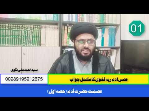 [1] عصمت حضرت آدم علیہ السلام پر تمام اشکالات کے جوابات | Maulana Syed Ahmed A