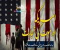 امریکہ اور موت کی تجارت | سیّد عبد الملک بدر الدین حوثی | Arabic Sub Urdu