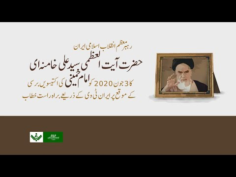 [Imam Khamenei] 31st Imam Khomeini Barsi Full Speech | امام خمینی کی اکتیسویں برسی پرخطاب 2