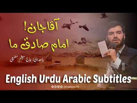 آقاجان امام صادق ما - میثم مطیعی  | Farsi sub English Urdu Arabic