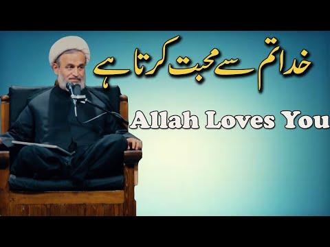 [Clip] Allah Loves You | Agha AliReza Panahian Farsi sub Urdu and English