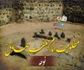 مظلومیتِ امام جعفرِ صادقؑ   نوحہ   سید مجید بنی فاطمہ   Urdu