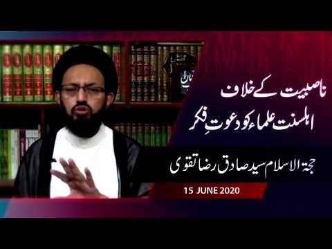 Nasbiyat Kay Khilaaf Ahlay Sunnat Ulma Ko Dawat -e- Fikr   H.I Syed Sadiq Raza Taqvi - Urdu