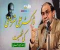 ڈاکٹر علی شریعتی کی شخصیت   استاد رحیم پور ازغدی   Urdu
