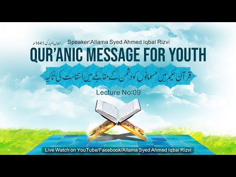 [9] | Qur'anic message for Youth | Allama Ahmed Iqbal Rizvi | Ramadan 2020 | Urdu