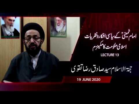 [13] Imam Khomeini Kay Siyasi Afkaar Wa Nazariyaat | Islami Hukumat Ka Mechanism - Urdu