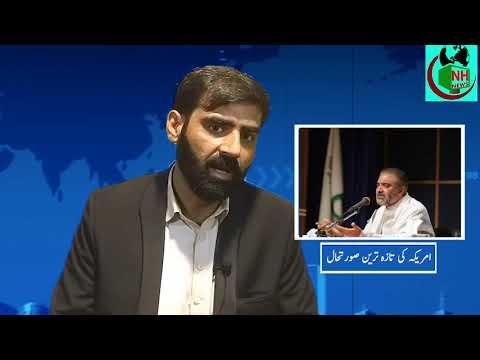 The current situation in the USA   امریکہ کی موجودہ صورتحال راشد نقوی کی زبانی - Urd
