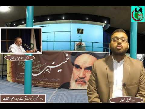 Imam Khomeini ki Zindagi Ky Chand Ehim Waqat   امام خمینی کی زندگی کے چند اہم واقعات - Ur