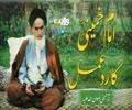 امام خمینیؒ کا ردّ عمل | امام خمینی رضوان اللہ علیہ | Farsi Sub Urdu