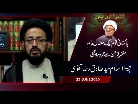 Pakistani Qoum Aik Moutadil Aalim, Mufassir-e-Quran Say Mehroom Hogaey | H.I Syed Sadiq Raza Taqvi - Urdu