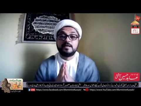 Khorasan & Asr e Zahoor | The teachings of Hazrat Masooma & Imam Reza AS | H.I. Abid Beheshti | Urdu