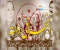 انحرافی راستہ   دستاویزی فلم   Farsi Sub Urdu