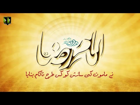 [Clip] Imam Reza (as) Nay Mamoon Ke Sazish Ko Kis Tarah Nakaam Banaya   H.I Syed Kazim Abbas Naqvi - Urdu