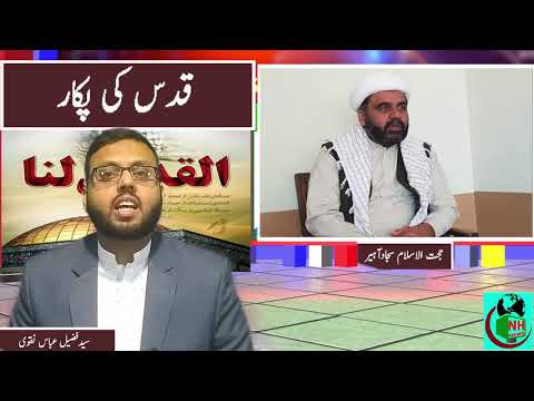 قدس کی پکار   Quds Ki Pukar   Molana Sajjad Hussain Aheer   Urdu