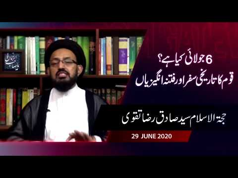[1] Topic: 06 July Kiya Hai ? Qoum Ka Tarekhi Safar or Fitna Angeziyan |  H.I Sadiq Raza Taqvi - Urdu
