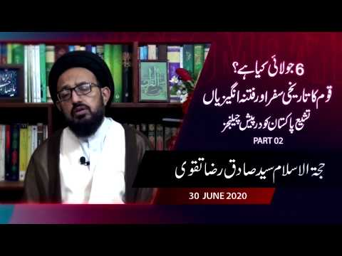 [2] Topic: 06 July Kiya Hai ? Qoum Ka Tarekhi Safar or Fitna Angeziyan |  H.I Sadiq Raza Taqvi - Urdu