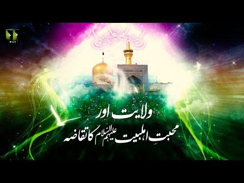[Clip] Wilayat Or Mohabbat-e-Ahlebait (as) Ka Taqaza | H.I Syed Ahmed Iqbal Rizvi - Urdu