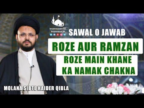 Roze Aur Ramzan Ke Masail | Halaat e Roza Main Khane Ka Namak Chakhna | Mahe Ramzan 2020 | Urdu