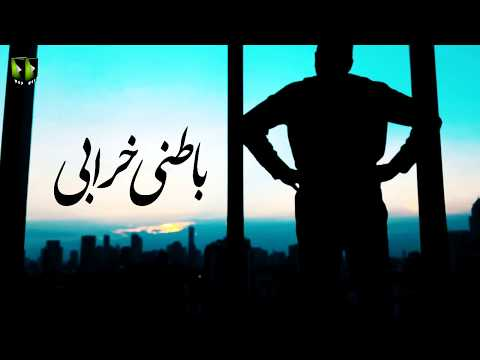 [Clip] Baatni Kharabi - باطنی خرابی | H.I Syed Ali Murtaza Zaidi - Urdu
