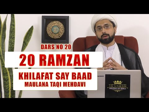 21 Ramzan 2020 | Shab e Zarbat | Gham e Ali | Maulana Taqi Mehdavi | Dars 20 | Urdu