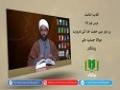 کتاب امامت [14] | ہر دور میں حجت خدا کی ضرورت | Urdu