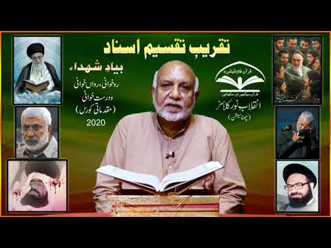 [Speech] Baqir Naqvi | Inqilab e Noor Classes | Certificate Distribution | 6th Session 2020 - Urdu