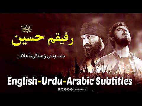 رفیقم حسین - حامد زمانی و هلالی | Farsi sub English Urdu Arabic