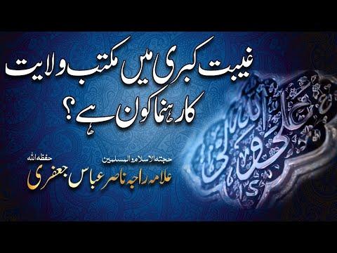 Maktab e Wilayat Ka Rehbar  Kon Hai ? | Allama Raja Nasir Abbas Jafri | Urdu