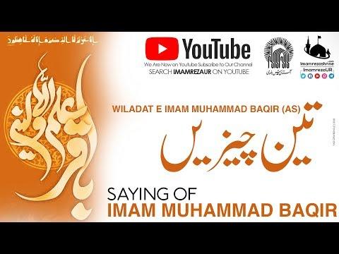 Nasihat  | Teen Chezain | Topic : Documentary About Hazrat Imam Muhammad Baqir | Urdu