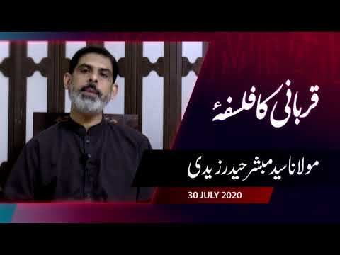 Qurbani ka Falsafa | Moulana Mubashir Haider Zaidi | 30 July 2020 - Urdu