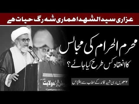 Muharram Ki Majalis | Allama Raja Nasir Abbas Jafri | Urdu