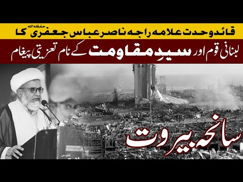 Beirut port incident | Condolence Messages | Allama Raja Nasir Abbas Jafri | Urdu sub Arabic