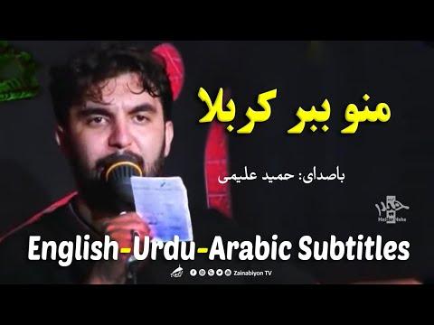 منو ببر کربلا - حمید علیمی | Farsi sub English Urdu Arabic