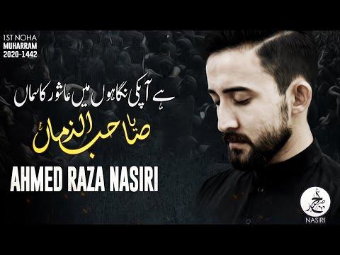 Ya Sahib az Zaman | Ahmed Raza Nasiri 2020  | New Nohay 2020 | Muharram 2020 | Istighasa Imam Zamana | Urdu