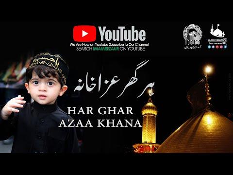 Har Ghar Azaa Khana | ImamRezaUR | Moharram 2020 | Urdu