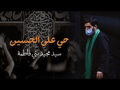 حي على الحسين | سيد مجيد بني فاطمة | ليلة 1 محرم 1442 - Noha - Farsi