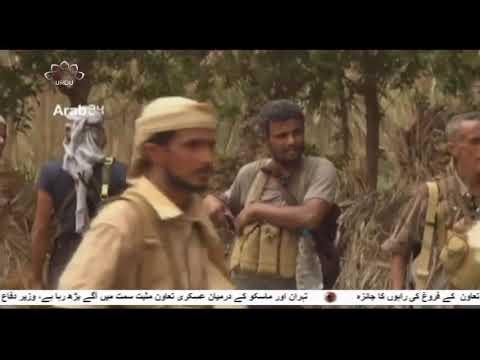 [23 Aug 2020] یمن کی جوابی کارروائیاں - Urdu