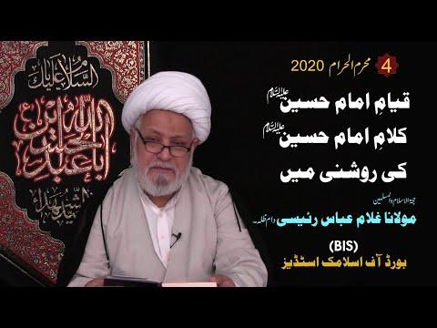 Majlis 5 | Maulana Ghulam Abbas Raisi | Muharram 1442/2020 Urdu