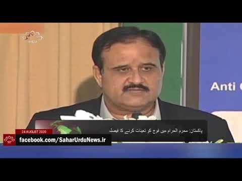 [24 Aug 2020] پاکستان: محرم الحرام میں فوج کو تعینات کرنے کا فیصلہ - Urdu