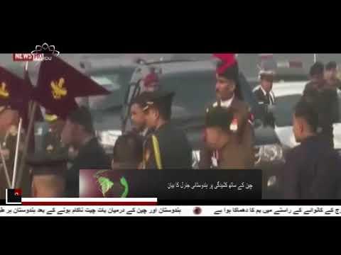 [24 Aug 2020] چین کے ساتھ کشیدگی پر ہندوستانی جنرل کا بیان  - Urdu