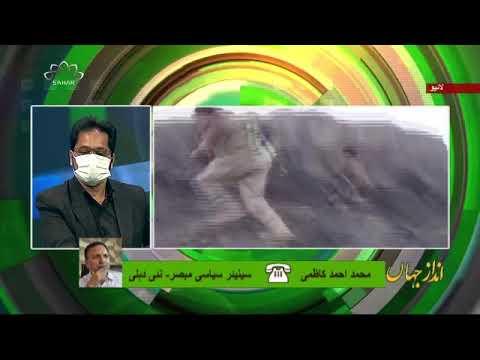 [24 Aug 2020]  یمن کی جنگی صورتحال - Urdu