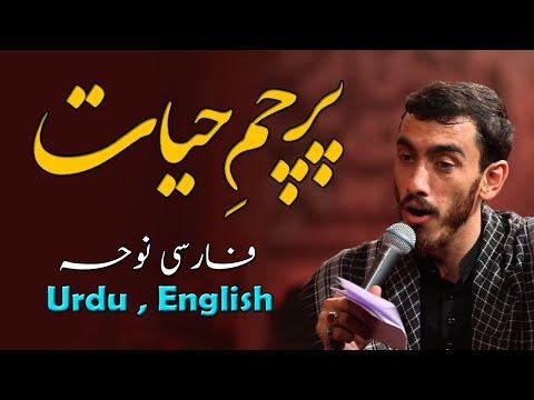 [Latmiya] Parcham-e Hayat | Haj Mehdi Rasoli | Farsi  Sub English and Urdu