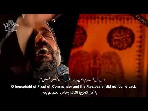 ای اهل حرم میر و علمدار نیامد - محمود کریمی | Farsi sub English Urdu Arabic